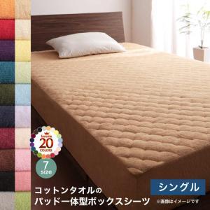 送料無料 ボックスシーツ シングル パッド一体型 単品 洗える 敷きパッド 敷きパット ベッドパッド...