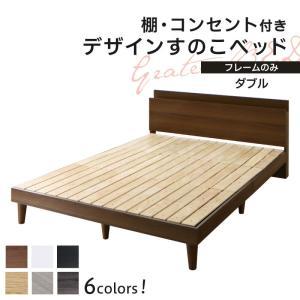 送料無料 すのこベッド ダブル フレームのみ すのこ 通気性 ナチュラル ブラウン ブラック ホワイ...