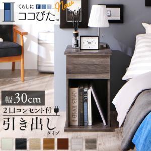 送料無料 ベッド サイドテーブル コンセント付 ウォールナット グレー 黒 白 ブラック 30cm ...