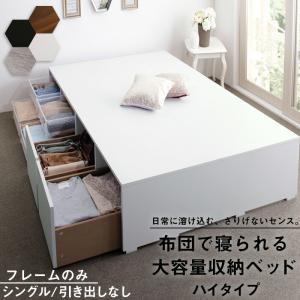 送料無料 シングルベッド 収納付き 布団 収納 ベッド フレームのみ 引き出し 頑丈 ブラック ウォ...