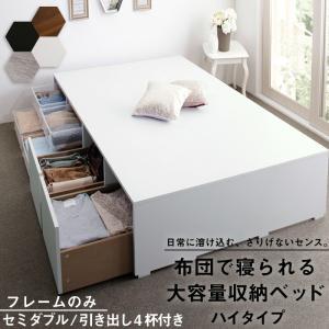 送料無料 ベッド ベッドフレーム フィッツ 木製 収納ベッド コンパクト 引き出し付き ハイタイプ ...
