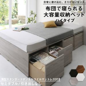 送料無料 ベッド ベッドフレーム マットレス付き フィッツ 木製 収納ベッド 引き出しなし ハイタイ...