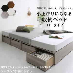 送料無料 ベッド ベッドフレーム マットレス付き フィッツ 木製 収納ベッド 引き出しなし ロータイ...