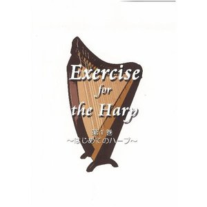 Exercise for the Harp 第1巻 〜はじめてのハープ〜