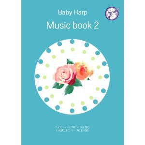 Baby Harp Music book 2 vegamusic