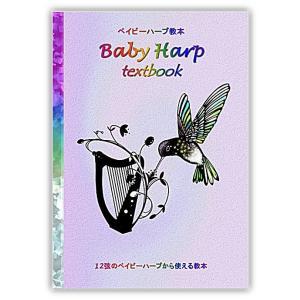 Baby Harp textbook vegamusic