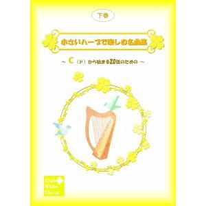 〜Cから始まる20弦のための〜<下巻> vegamusic