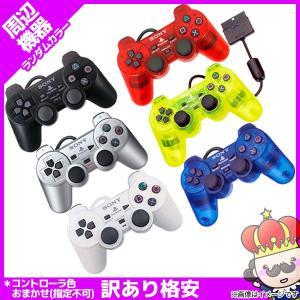 PS2 プレステ2 コントローラー 訳あり ランダムカラー デュアルショック2 DUALSHOCK ...