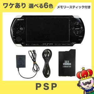 【ポイント5倍】PSP プレイステーションポータブル PSP-3000 訳あり 本体 すぐ遊べるセッ...