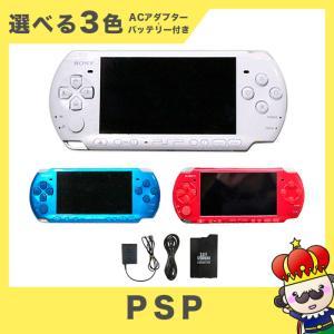 【ポイント5倍】PSP 3000 選べる3色 本体 ACアダプター 互換バッテリー セット Play...