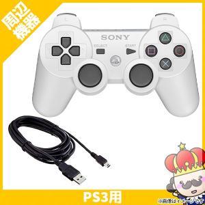 PS3 プレステ3 純正 コントローラー USBケーブル付 ホワイト 中古