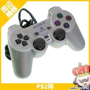 PS2 プレステ2  コントローラー デュアルショック2 DUALSHOCK2 サテン シルバー プ...