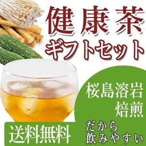 健康茶ギフトセット 送料無料 ごぼう茶+えのき茸茶+ゴーヤ茶