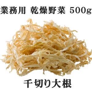 千切り大根  業務用500g 鹿児島県産 大根 使用 乾燥野菜|vegeko