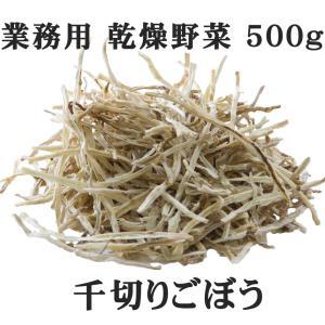 千切りごぼう 業務用500g 鹿児島県産 ごぼう 使用 乾燥野菜|vegeko