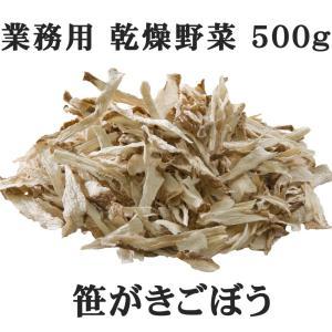 笹がきごぼう 業務用500g 鹿児島県産 ごぼう 使用 乾燥野菜|vegeko
