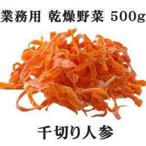 千切りにんじん 業務用500g 国産 にんじん 使用 乾燥野菜|vegeko