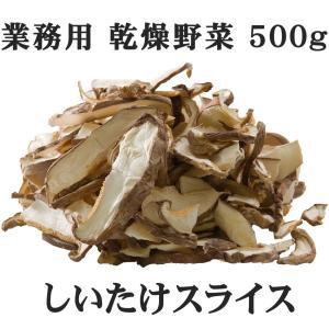 しいたけ しいたけスライス 業務用500g 鹿児島県産 しいたけ 使用 乾燥野菜|vegeko