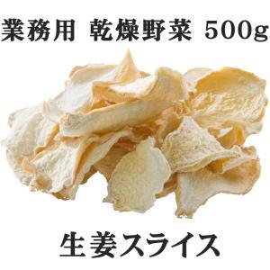 生姜 生姜スライス 業務用500g 鹿児島県産 しょうが 使用 乾燥野菜|vegeko