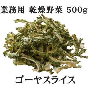 ゴーヤ ゴーヤスライス 業務用500g 鹿児島県産 ゴーヤ 使用 乾燥野菜|vegeko