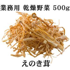 えのき茸 業務用500g 鹿児島県産 えのき茸 使用 乾燥野菜|vegeko