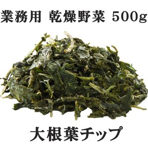 だいこん 大根葉チップ 業務用500g 鹿児島県産 大根葉 使用 乾燥野菜|vegeko