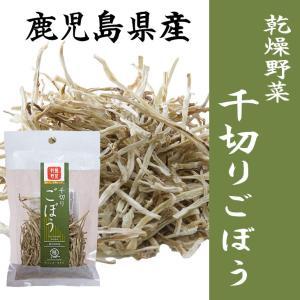 ごぼう 千切りごぼう 15g 乾燥野菜 鹿児島県産 ごぼう 使用 vegeko