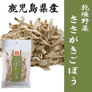 ごぼう ささがきごぼう 15g 乾燥野菜 鹿児島県産  ごぼう 使用 vegeko