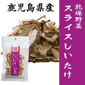 しいたけスライス 乾燥野菜干しシイタケ10g 鹿児島県産椎茸使用|vegeko
