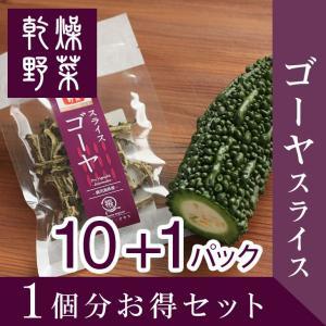 ゴーヤ ゴーヤスライス 乾燥野菜 11P 時短 スープ 味噌汁 仕送り 非常時 防災 備蓄 ポイント消化 グルメ 食品 お取り寄せ 在庫処分 フード おすすめ お試し|vegeko