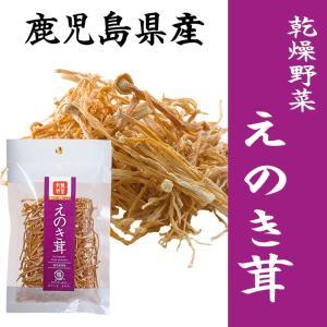 えのき茸 乾燥野菜 鹿児島県産えのき茸使用 干し野菜 薩摩の恵|vegeko