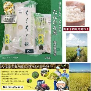 【30年度産新米発売中】岩手県雫石産ひとめぼれ たんたん米 乾式無洗米 2Kg/袋 送料無料|vegeko