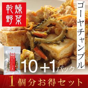 ゴーヤ ゴーヤチャンプル 乾燥野菜 1個分 お得セット おかず・お惣菜などに 九州産野菜使用 簡単調理|vegeko