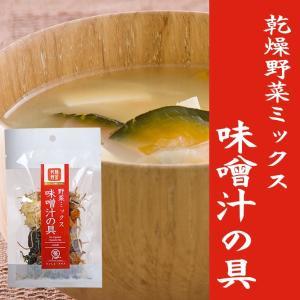 味噌汁 みそ汁  味噌汁の具 乾燥野菜 15g おかず・お惣菜などに 九州産野菜使用|vegeko