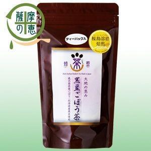 ごぼう イヌリン 黒豆ごぼう茶 国産原料 ティーパック 2g×20袋 送料無料|vegeko|02