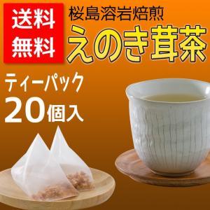 えのき えのき茸茶 鹿児島県産 エノキ茸 使用 ティーパック 1g×20袋 国産 送料無料|vegeko
