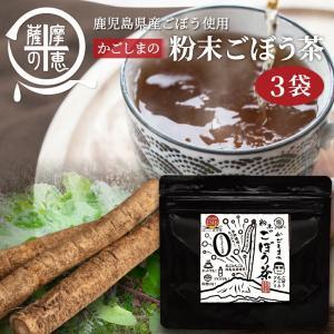 ごぼう茶 ゴボウ茶 ごぼう ゴボウ 粉末 ふんまつ フンマツ 訳あり 在庫処分 食品 国産 鹿児島 粉末ごぼう茶50g 3パック|vegeko