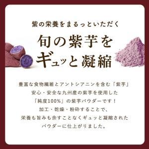野菜パウダー 紫芋  九州産紫芋使用 60g|vegeko|03