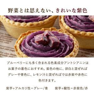野菜パウダー 紫芋  九州産紫芋使用 60g|vegeko|04