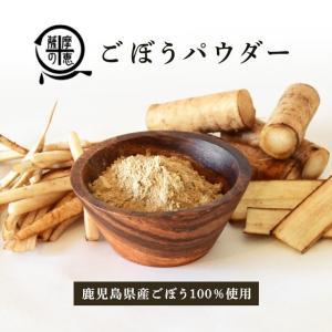 野菜パウダー ごぼう 鹿児島県産ゴボウ使用 40g スープやパン生地などに|vegeko