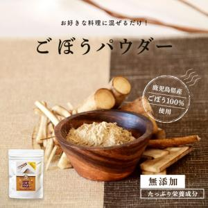 野菜パウダー ごぼう 鹿児島県産ゴボウ使用 40g スープやパン生地などに|vegeko|03