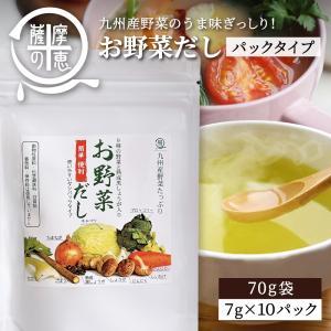 だし 出汁 お野菜だし 野菜だし 70g(7g×10袋) 送料無料|vegeko