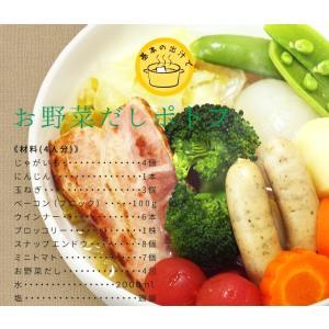 だし 出汁 お野菜だし 野菜だし 70g(7g×10袋) 送料無料|vegeko|15