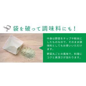 だし 出汁 お野菜だし 野菜だし 70g(7g×10袋) 送料無料|vegeko|17