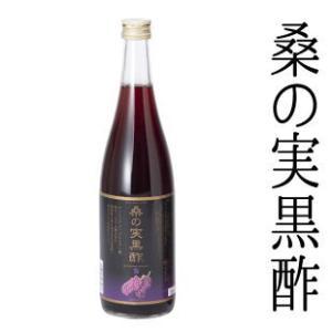 黒酢 桑の実黒酢 720ml|vegeko