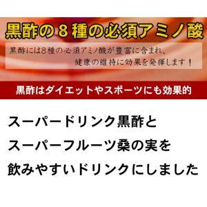 黒酢 桑の実黒酢 720ml|vegeko|05