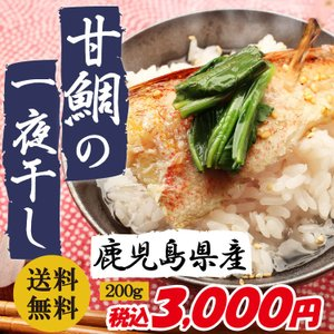 干物 鹿児島県産  甘鯛 甘鯛の一夜干し 200g 無添加・熟成乾燥 送料無料|vegeko