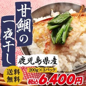 干物 鹿児島県産 甘鯛 甘鯛の一夜干し 200g×3パック 無添加・熟成乾燥 送料無料|vegeko