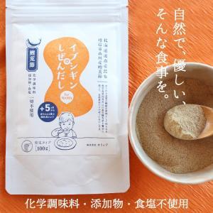 イブシギンのしぜんだし for MAMA (離乳食) 粉末タイプ 100g vegeko