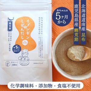 イブシギンのしぜんだし for MAMA (離乳食) 粉末タイプ 100g vegeko 03